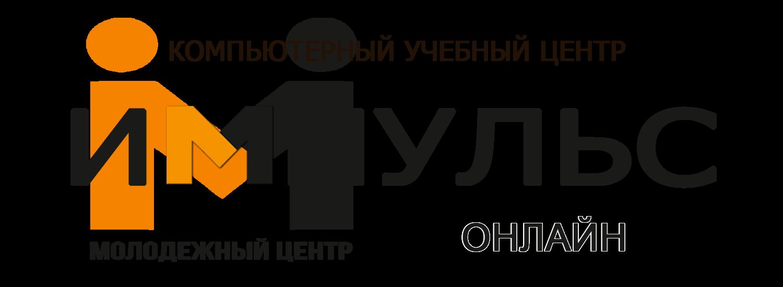 ИМПУЛЬС компьютерный учебный центр онлайн